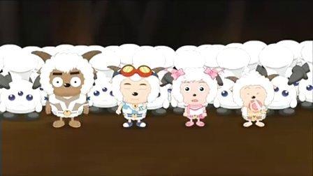 2009喜羊羊与灰太狼之牛气冲天