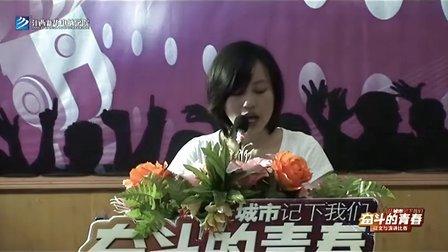 艾洁洁个人演讲大赛视频,江西新华电脑学院!