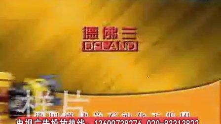 南方电视台广告刊例价 广告费用 今视传媒020-83313822或 020-61293691