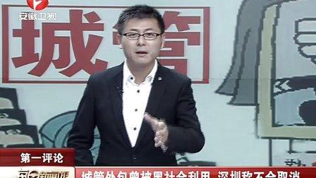 城管外包曾被黑社会利用 深圳称不会取消 每日新闻报 120814
