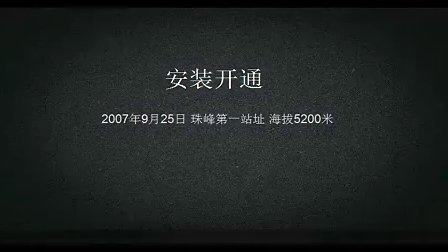 华为助力中国移动建设珠峰基站
