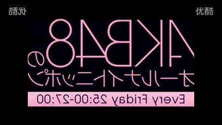 AKB48 のオールナイトニッポン 120803
