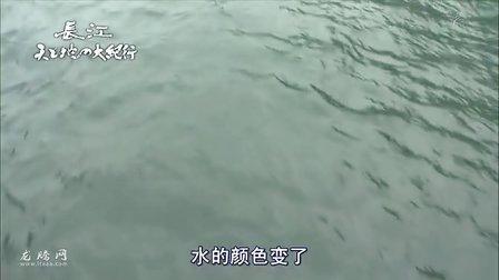 【龙腾网原创翻译】天地大纪行 长江 第三回