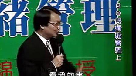 张锦贵:EQ与情绪管理01   时代光华管理培训课程 移动商学院 总裁销售培训讲座