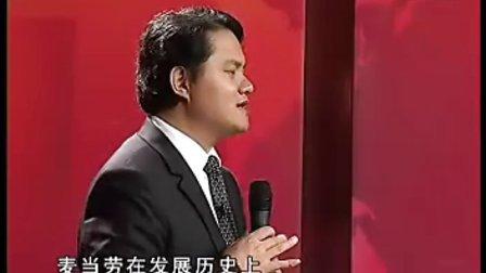 【马瑞光】连锁经营新模式-决胜篇06
