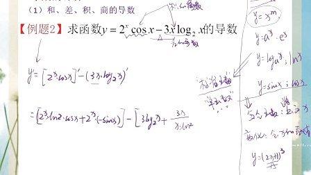 2导数的运算(学会如何求导是关键)