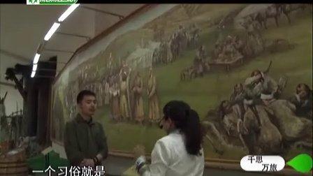 途牛旅游网携手旅游卫视:《千思万旅:草原英雄的前世今生》
