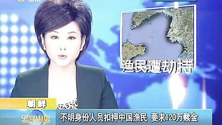 有声小说下载[www.52txs.com]提供朝鲜-不明身份人员扣押中国渔民 要求120万赎金