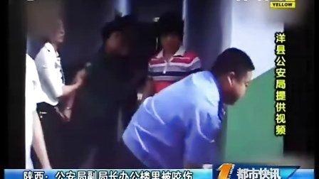 陕西洋县4妇女咬公安局长[www.moonbt.com]