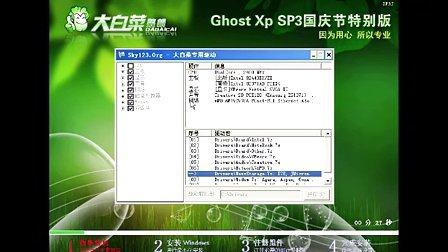 教你怎么在VM虚拟机中安装Ghost XP系统