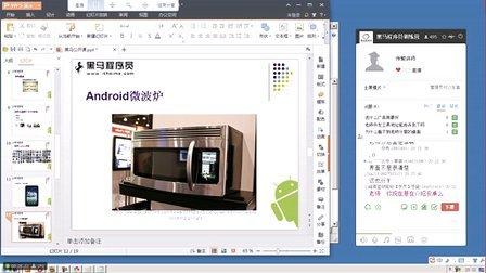 黑马程序员_Android(安卓)公开课视频第01天_第1节