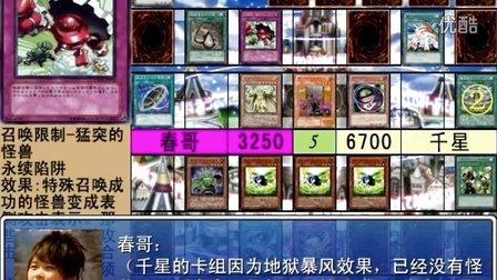 【游戏王MUGEN II】第一集:英雄殒落2