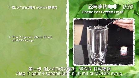SINODIS西诺迪斯 美食小课堂3 拿铁咖啡 Monin Coffee Latte