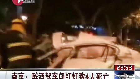 醉驾又一惨案——醉酒驾车闯红灯致4人死亡
