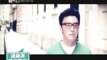【MV】钟镇涛-早安晚安MV(超清MTV台湾完整版)