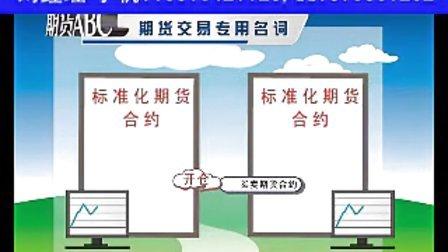 什么是期货,炒期货怎么开户,南京期货开户流程