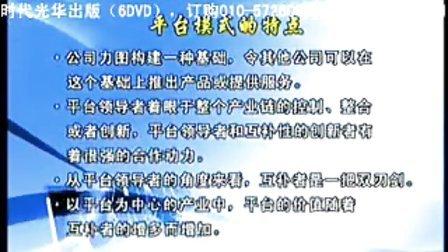 8刘捷-商业模式的力量-模式篇02