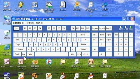 """17﹑电脑快捷键的使用 单独按Windows:显示或隐藏 """"开始""""菜单!"""