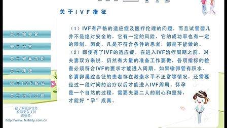 试管婴儿(IVF)50问(1)_陕西省妇幼保健院生殖中心_www.sxivf.com