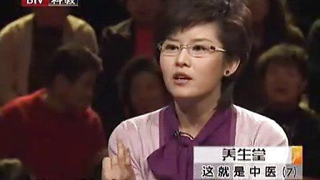 养生堂 2010 03 02