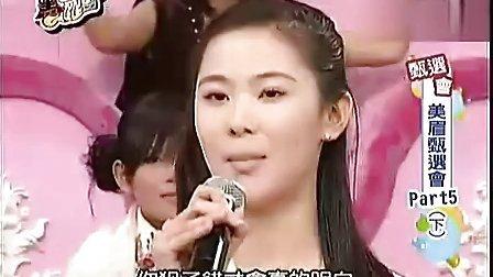 060113我爱黑涩会甄选会 美眉甄选会PART5 (下)