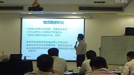 顾枫老师烟草行业《链管理和物流配送优化》课程培训视频