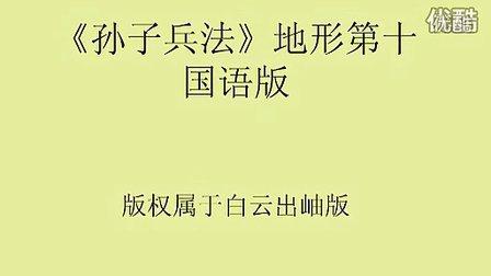 《孙子兵法 》地形篇第十 国语版朗读皇牌领带