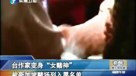 """台湾作家变身""""女赌神""""[www.juefu.com.cn]"""