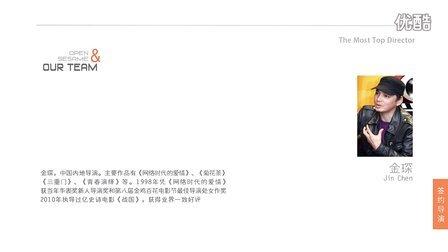 芝麻开门(北京)文化传媒-宣传案-PPT包装、马骏作品