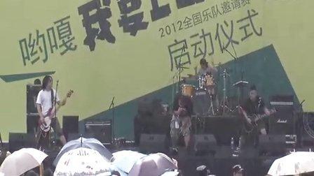 贵州迷笛邀请赛第一场-窥将乐队