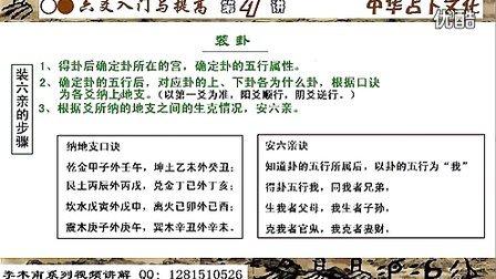李木南--六爻入门与提高卦象篇地支及装卦(八)
