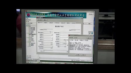 上饶会计网-上饶会计培训,考试,实操交流平台04集