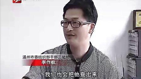 """温州:金融人才""""108将""""报名截止将直接面试,潍坊人才网www.wfzpw.com推荐"""