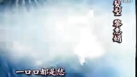 新楚留香片尾曲(任贤齐版)飞鸟