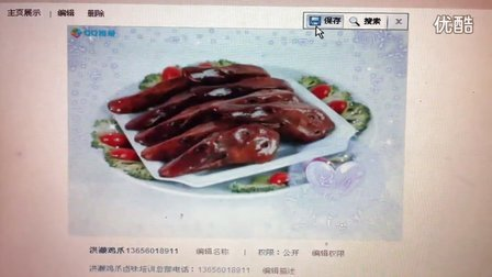洪濑鸡爪卤味的制作方法13656018911