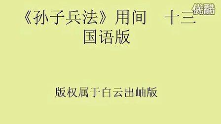 《孙子兵法 》用间篇第十三 国语版朗读 皇牌领带