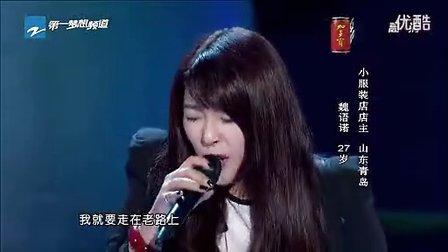 优酷网-魏语诺《花房姑娘》120810 中国好声音