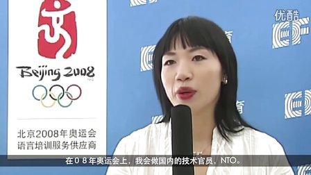2008年奥运会语言培训商 - EF英孚教育