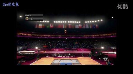 【游戏】《伦敦2012奥运会》蹦床体操金牌