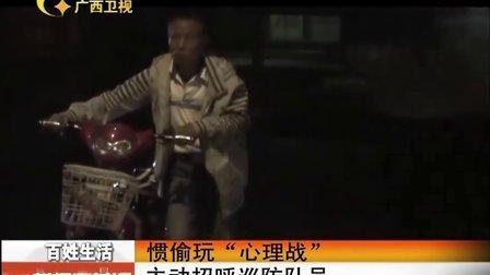 """惯偷玩""""心理战""""主动招呼巡防队员 120624 新闻夜总汇"""