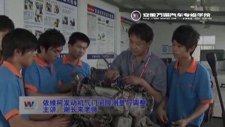 安徽万通汽修教育名师 依维柯发动机气门间隙测量与调整  谢长来讲课