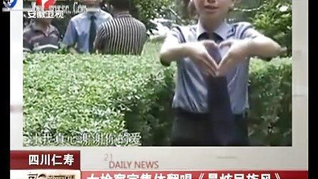 四川仁寿:女检察官集体翻唱《最炫民族风》