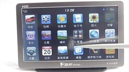 7寸 E路航X10 升级版HID 高亮 车载GPS导航 华锋E路航 华创E路航 远峰E路航