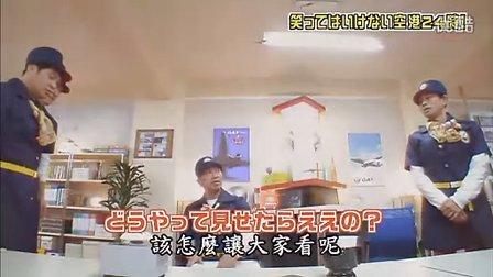 不能笑24小時空港(上)(日語中字)
