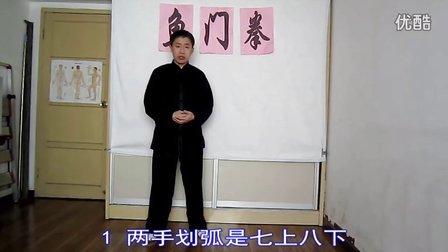 鱼门拳八阵图教学完整版