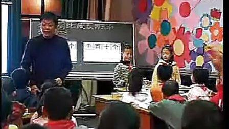 数的大小比较黄爱华全国优秀小学数学课例示范
