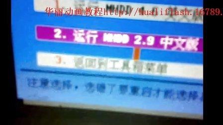 电脑培训教程33 MHDD坏道检测