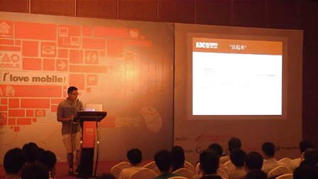 ADC 2012《iOS客户端动态更新Native界面技术实现及发展》迦象