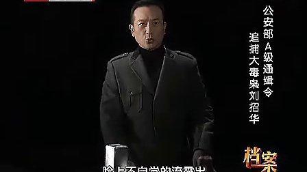 公安部A级通缉令 追捕大毒枭刘招华 档案 120417.flv