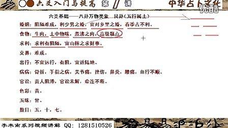 李木南--六爻入门与提高卦象篇艮坤(五)